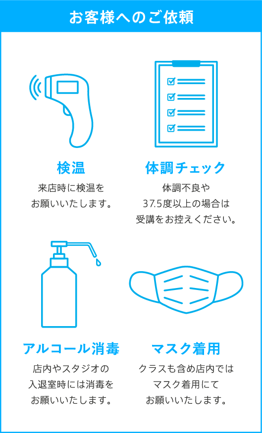 お客様へのご依頼 検温 体調チェック アルコール消毒 マスク着用