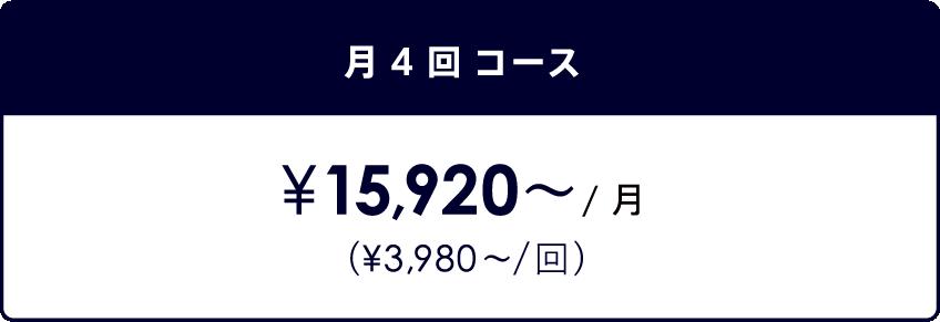 月4回 コース¥15,920/月