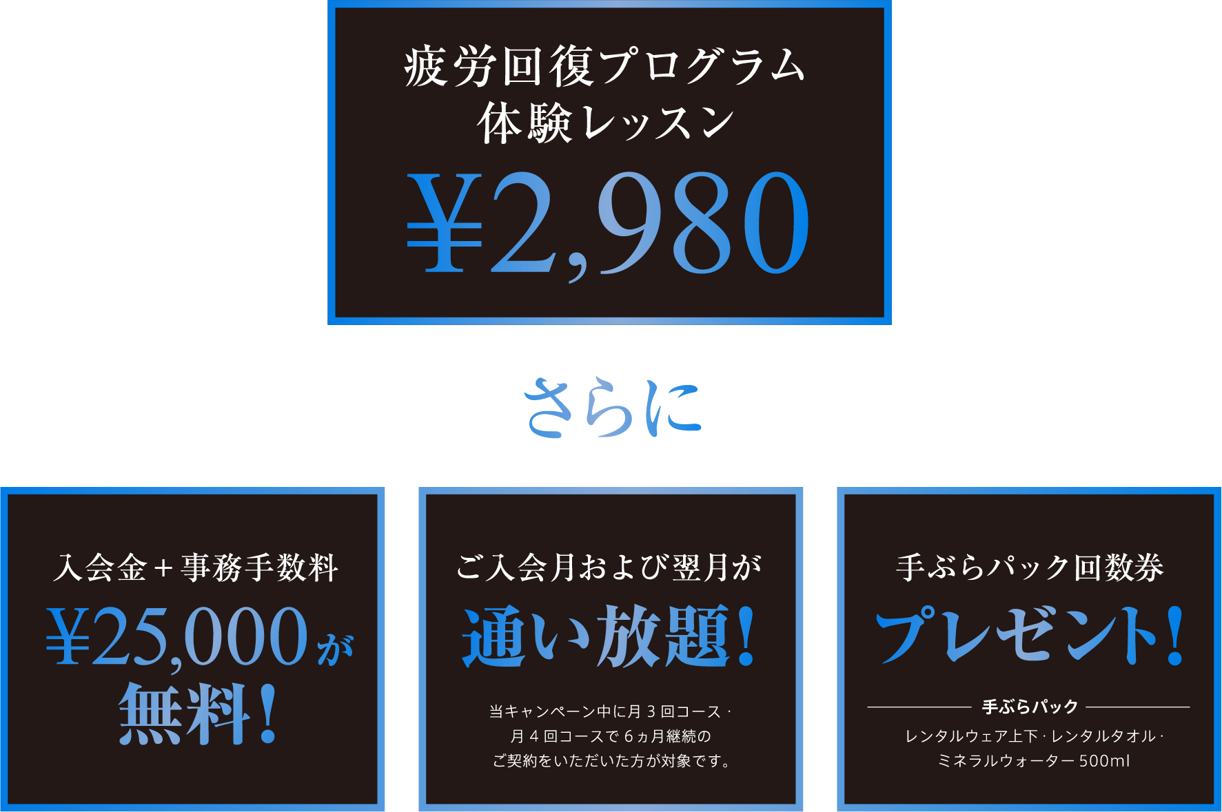 疲労回復プログラム体験レッスン¥2980