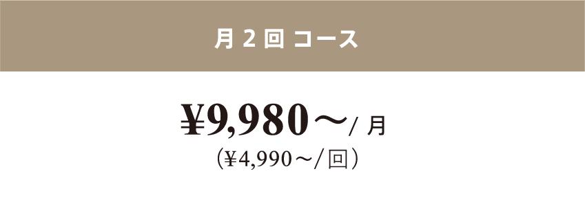 月2回 コース¥9,980/月